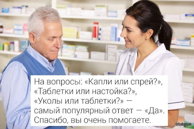 Истории фармацевтов о непростой работе в аптеках (21 фото)