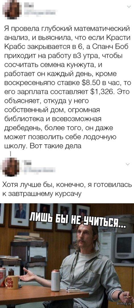 Юмор и комментарии из социальных сетей (20 скриншотов)