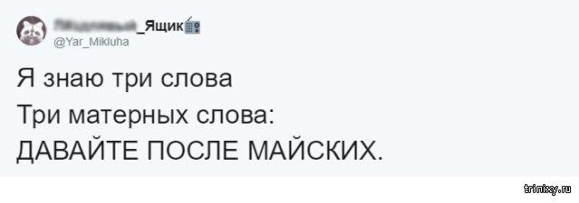 """Фраза """"Давай после майских"""", которая стала настоящим мемом (13 скриншотов)"""