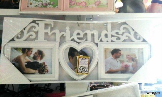 Френдзона - клеймо на отношениях (17 фото)