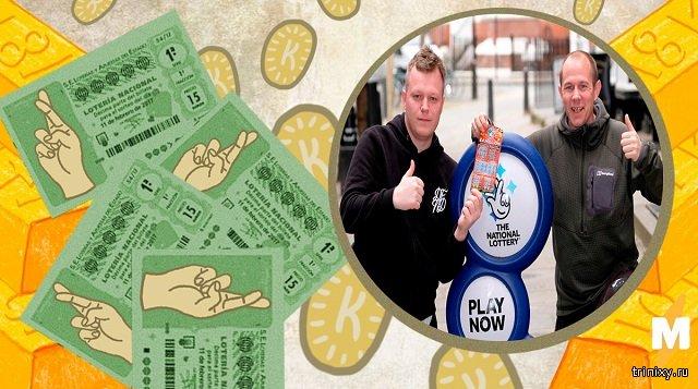 Британцы выиграли 4 миллиона фунтов в лотерею, но деньги вряд ли получат (3 фото)
