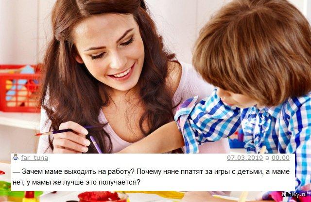 Неловкие и забавные вопросы, которые дети задают своим родителям (15 фото)