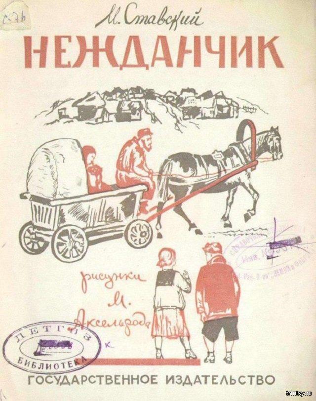 Психоделические обложки детских книг (16 фото)