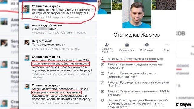 Депутат от ЛДПР предложил наказывать чиновников за оскорбление россиян