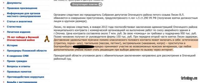 На сайте псковской прокуратуры нашли рекламу секс-шопов, онлайн-казино и дипломов (2 скриншота)
