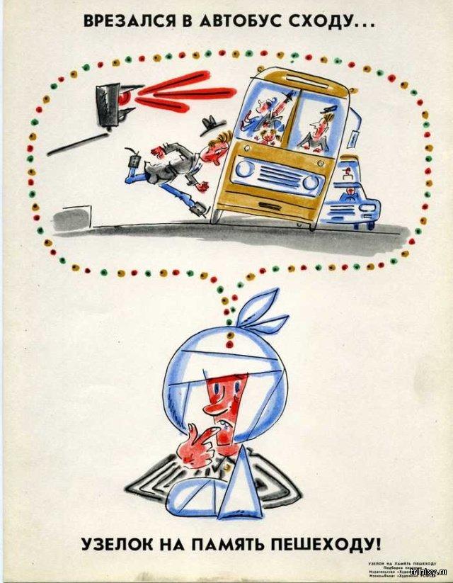 Советские плакаты, предупреждающие об опасностях на дорогах (10 фото)