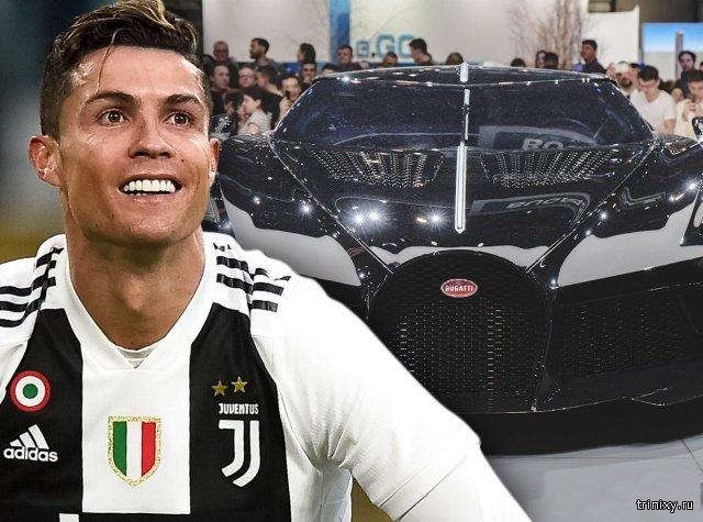 Криштиану Роналду остался без самого дорого в мире автомобиля