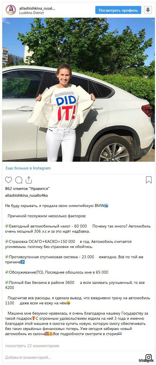 Олимпийская чемпионка Алла Шишкина продала подаренный BMW (фото)