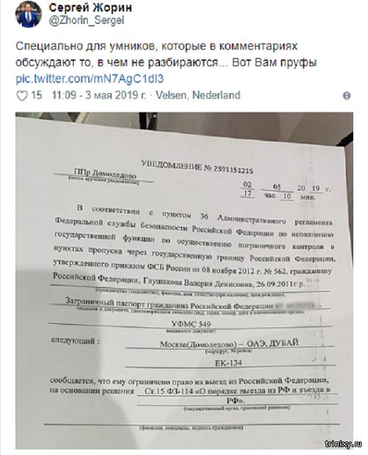 Месть подают холодной: Глушаков запретил своей дочке выезжать из страны (2 фото)