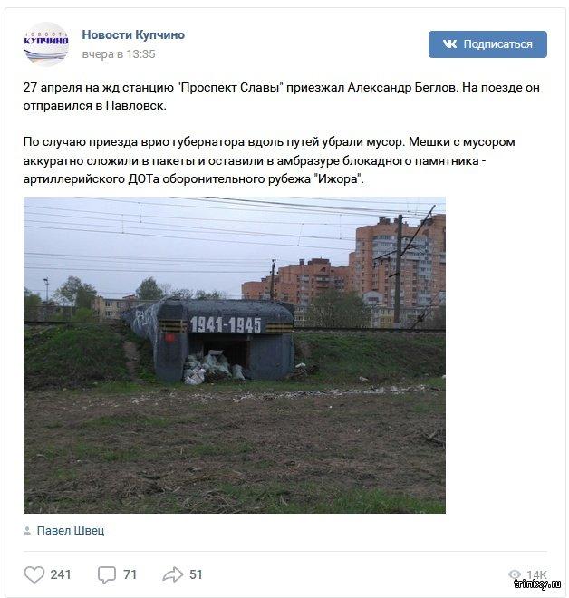 Жителей Купчино возмутил мусор, спрятанный от глаз губернатора в блокадном памятнике (2 фото)