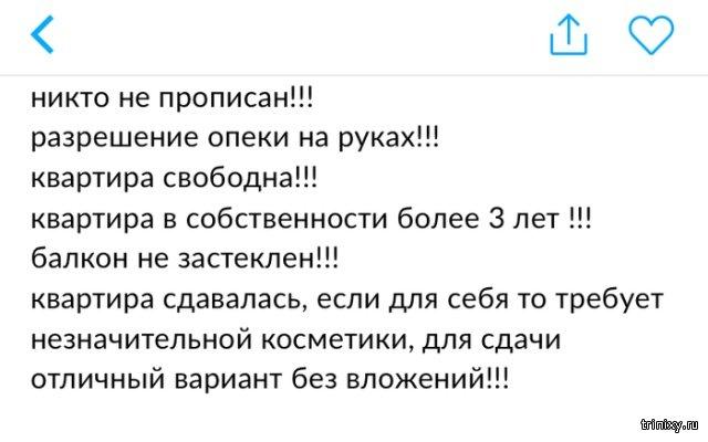 """""""Громкое"""" объявление о продаже квартиры (3 фото)"""