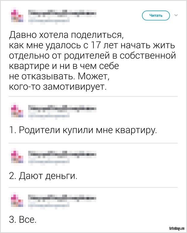 Подборка ироничных постов, ломающих стереотипы (16 фото)