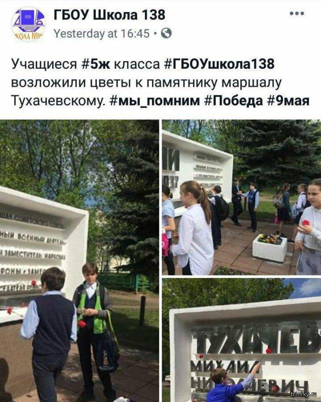 В Москве школьники возложили цветы к памятнику Тухачевскому в рамках празднования Дня победы (2 фото)