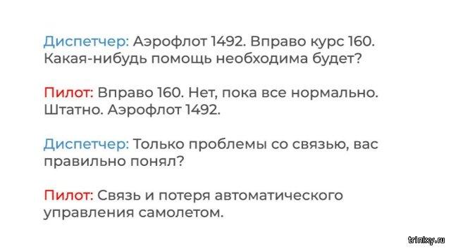 Переговоры пилотов рейса SU 1492 и диспетчеров Шереметьево (4 фото)