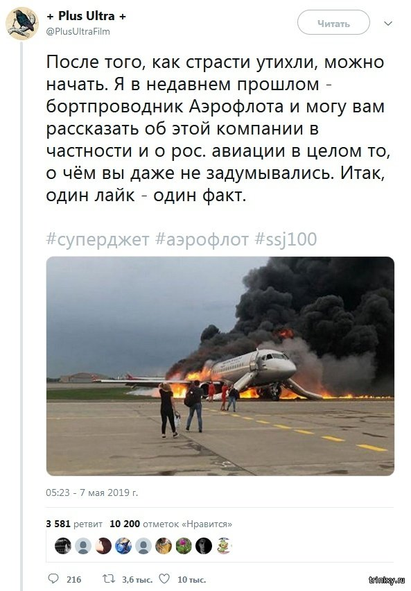 """Бывший сотрудник """"Аэрофлота"""" поделился подробностями о работе в компании (18 фото)"""