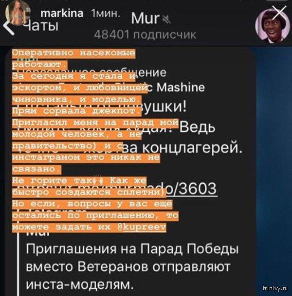 Instagram-модель Александра Маркина показала именное приглашение на парад Победы (3 фото)