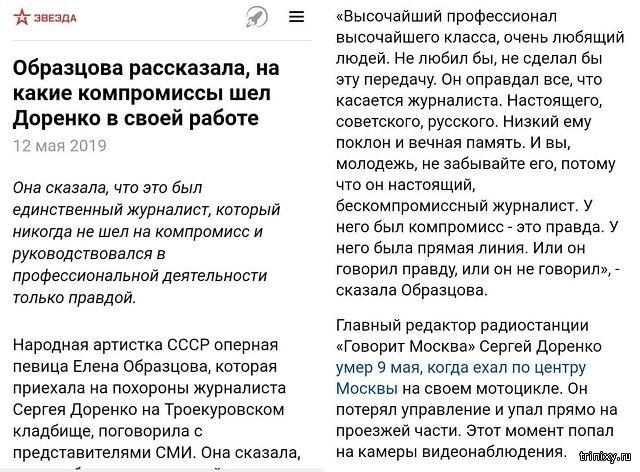"""Упс. На телеканале """"Звезда"""" опубликовали слова покойной певицы о смерти Доренко"""