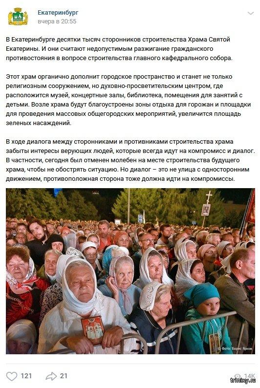 Тысячи сторонников строительства храма вышли на улицы Екатеринбурга. Или нет? (3 фото)