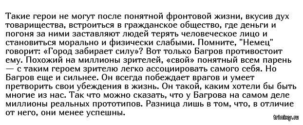 """Кто стал прототипом Данилы Багрова из фильма """"Брат"""" Алексея Балабанова? (9 фото)"""