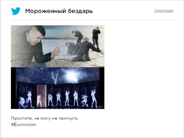 Лазарев прошел в финал Евровидения и стал мемом (14 фото)