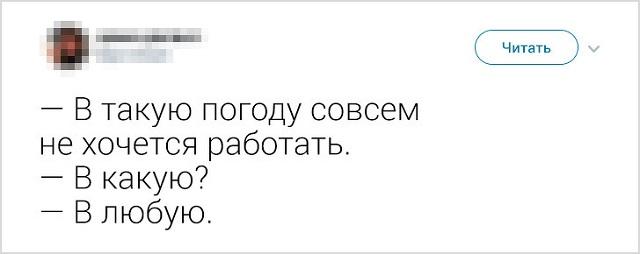 """""""Не сделал ничего, значит не сделал плохо!"""". Народно-интернетные изречения о лени (20 скриншотов)"""