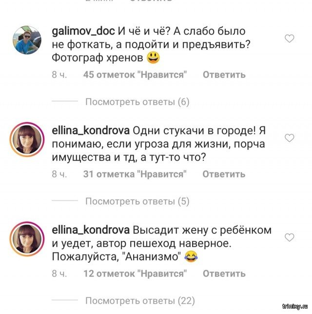 """Нарушители ПДД и """"стукачи"""" (4 фото)"""