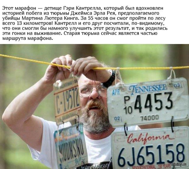Беспощадный марафон, до финиша которого дошли всего 14 человек за 30 лет (6 фото)