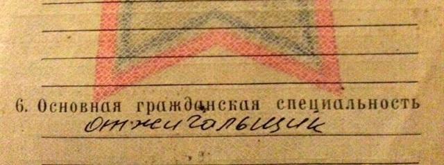 """Масло масляное. Подборка очень """"точных"""" записей в военных билетах (18 фото)"""