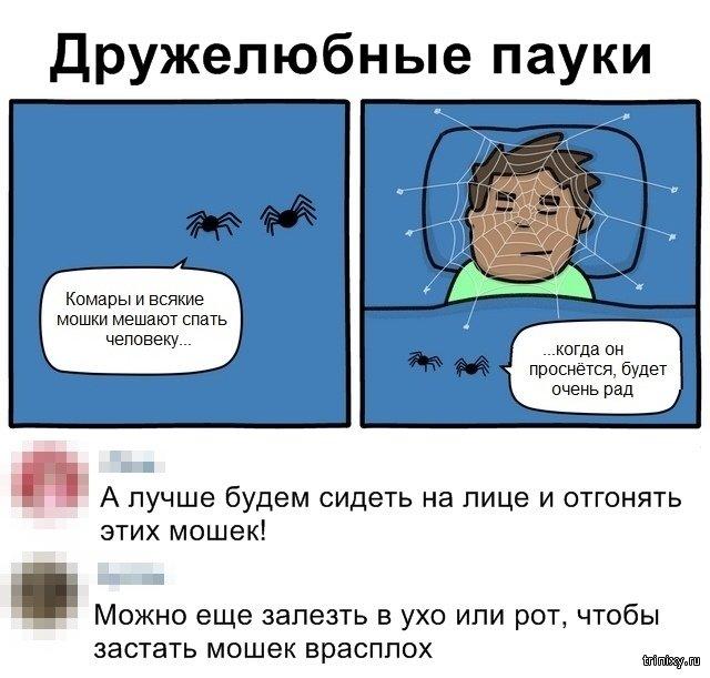 Юмор и комментарии из социальных сетей (22 фото)