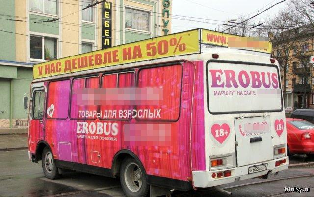 Администрация Калининграда не знает, как бороться с передвижным секс-шопом (5 фото)