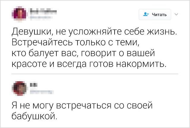 Подборка ироничных подколов и саркастических замечаний от пользователей Twitter (14 скриншотов)
