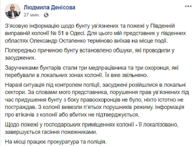 Из колонии в Одессе произошел массовый побег. Пятьсот человек забаррикадировалась, 15 сбежали (10 фото + видео)