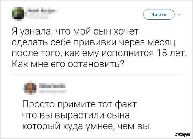 Твиты про людей, которые не лезут за словом в карман (24 скриншота)