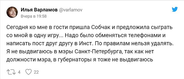 Илья Варламов опять решил поучаствовать в выборах мэра, но оказалось, что это прикол от Ксении Собчак