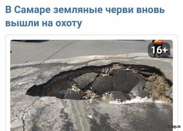 Заголовки новостей, которые заставят вас улыбнуться (26 скриншотов)
