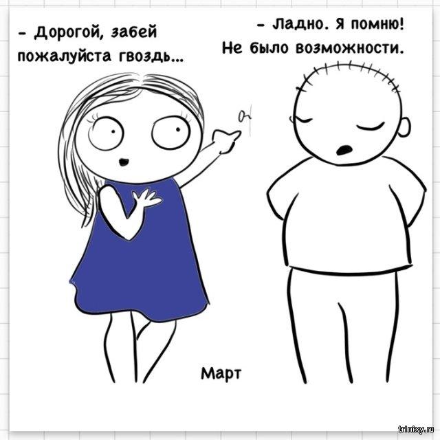 Жизненный комикс об отношениях (6 картинок)