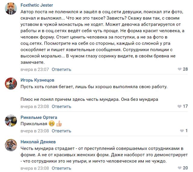 """Выпускницу академии МВД пристыдили за """"откровенные"""" фотографии (7 фото)"""