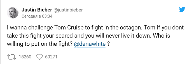 MMA, который мы заслужили. Джастин Бибер вызвал на бой Тома Круза