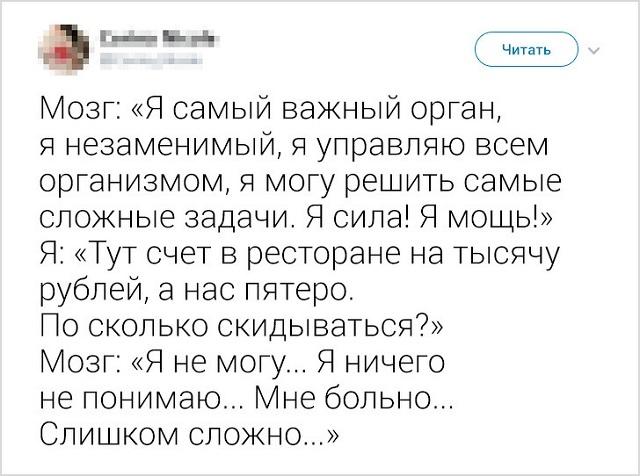 Развеселые твиты от пользователей, которые умеют посмеяться над своими жизненными невзгодами (22 скриншота)