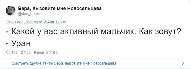 """Пользователи запустили шуточный тред об именах для детей, посвященных сериалу """"Чернобыль"""" (17 скриншотов)"""