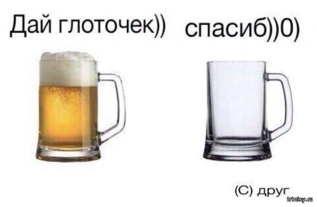 Алкогольные шутки и пятничный юмор (30 фото)