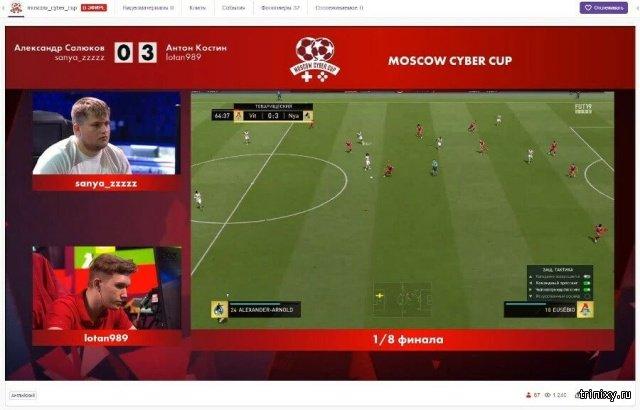 Власти Москвы потратили 33 млн рублей на кибертурнир по FIFA 19 (8 фото)