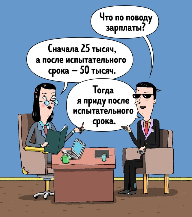 Жизненный комикс о страданиях людей, которые проходят собеседования с работодателем (12 картинок)