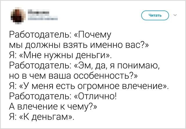 Новая порция твитов от остряков с Twitter (20 скриншотов)