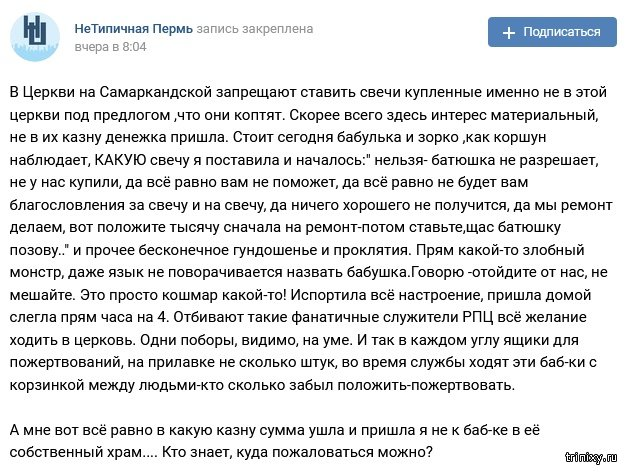 У нас со своим нельзя. У россиянки потребовали тысячу рублей, чтобы она могла поставить свечу, купленную не в храме (2 фото)