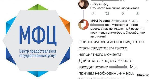 МФЦ РФ завел аккаунт в Твиттере и начал отжигать (6 скриншотов)