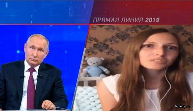 Молодая мама из Московской области, задавшая вопрос Путину о мизерном пособии, оказалась чиновницей (3 фото + видео)