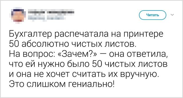 Подборка юморных твитов от смекалистых пользователей (14 скриншотов)
