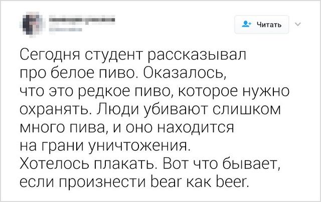 Забавные твиты, посвященные языковым барьерам (18 скриншотов)