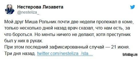 Грабитель-отравитель орудует в Москве (2 фото)